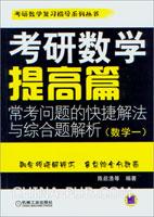 考研数学提高篇常考问题的快捷解法与综合题解析-(数学一)