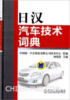 日汉汽车技术词典