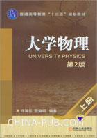 大学物理-上册-第2版