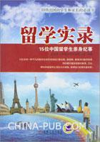 留学实录-15位中国留学生亲身纪事