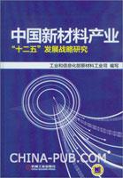 """中国新材料产业""""十二五""""发展战略研究"""