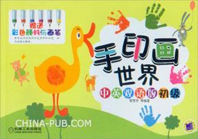 手印画世界 中英双语版初级
