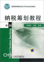 纳税筹划教程(第2版)