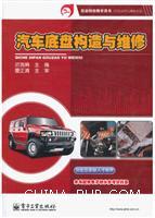 汽车底盘构造与维修-职业院校教学用书