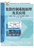集散控制系统原理及其应用