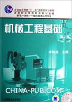 机械工程基础(第2版)