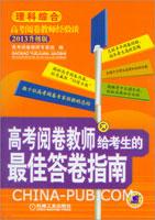 理科综合-高考阅读教师给考生的最佳答卷指南-2013升级版