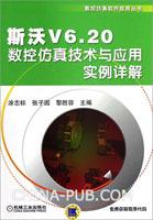 斯沃V6.20数控仿真技术与应用实例详解