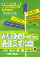 高考阅读教师给考生的最佳答卷指南:语数英文科分册(2013升级版)