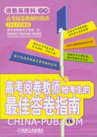 高考阅卷教师给考生的最佳答卷指南:语数英理科分册(2013升级版)