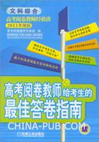 高考阅卷教师给考生的最佳答卷指南.文科综合(2013升级版)