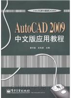 AutoCAD 2009中文版应用教程