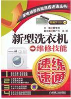 新型洗衣机维修技能-附赠学习卡