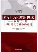 MATLAB应用技术-在电气工程与自动化专业中的应用