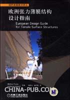 欧洲张力薄膜结构设计指南
