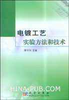 电镀工艺实验方法和技术[按需印刷]