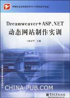 Dreamweaver+ASP.NET动态网站制作实训-(计算机技术专业)[按需印刷]