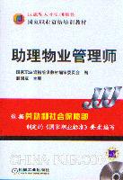 助理物业管理师(含VCD)