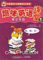 英文字母-趣味英语课堂1