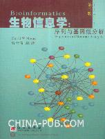 生物信息学:序列与基因组分析(第二版)(含光盘)[按需印刷]