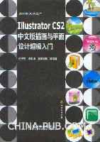 Illustrator CS2中文版插画与平面设计超级入门