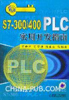 S7-300/400 PLC实用开发指南