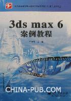 3ds max 6案例教程-(计算机技术专业)[按需印刷]