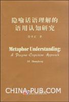 隐喻话语理解的语用认知研究(英文版)