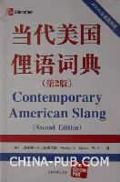 当代美国俚语词典(第2版)
