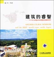 建筑的睿智-2005年日本爱知世界博览会建筑纪行