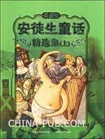 安徒生童话精选集(上)(典藏版)