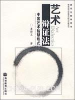 艺术辩证法--中国艺术智慧形式