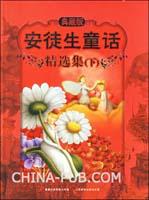 安徒生童话精选集(下)(典藏版)