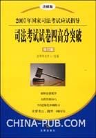 2007司法考试试卷四高分突破(修订版)
