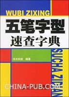 五笔字型速查字典