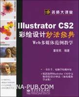 Illustrator CS2彩绘设计妙法经典Web多媒体范例教学-(含CD-ROM一张)