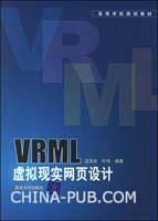 VRML虚拟现实网页设计-(含光盘)