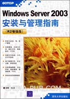 Windows Server 2003安装与管理指南-(R2增强版)