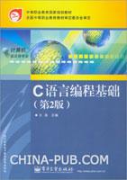 C语言编程基础(第2版)