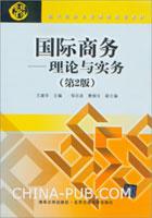 国际商务:理论与实务(第2版)