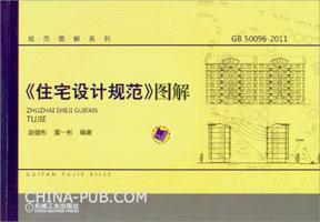 GB 50096-2011-《住宅设计规范》图解