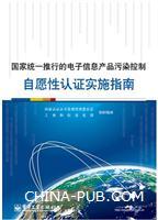 国家统一推行的电子信息产品污染控制自愿性认证实施指南
