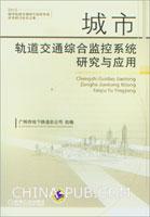 城市轨道交通综合监控系统研究与应用