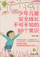 少年儿童安全成长不可不知的80个常识