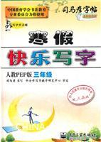 三年级-人教PEP版-寒假快乐写字-司马彦字帖-全新防伪版