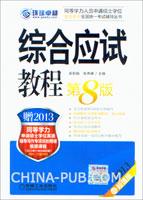 2013同等学力考试综合应试教程-第8版-超值版