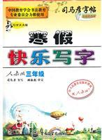 三年级-人教版-寒假快乐写字-司马彦字帖-写字天天练-全新防伪版
