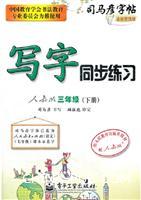 三年级(下册)-人教版-写字同步练习-司马彦字帖-全新防伪版