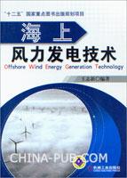 海上风力发电技术
