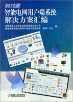 智能电网用户端系统解决方案汇编:2012版